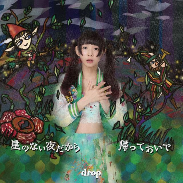 drop メジャーデビューシングル「星のない夜だから」C