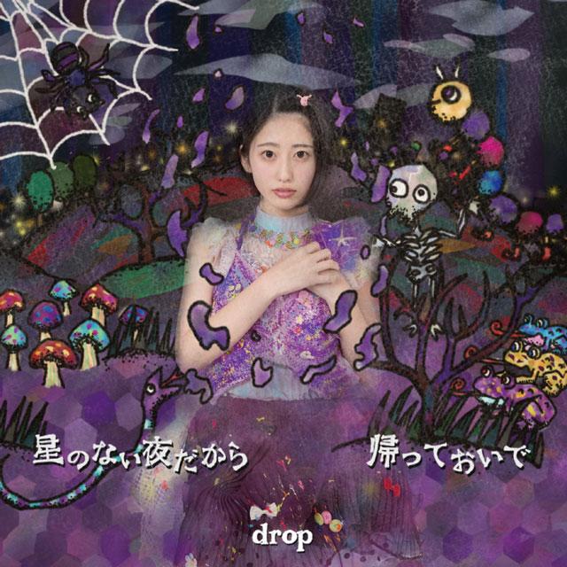drop メジャーデビューシングル「星のない夜だから」F