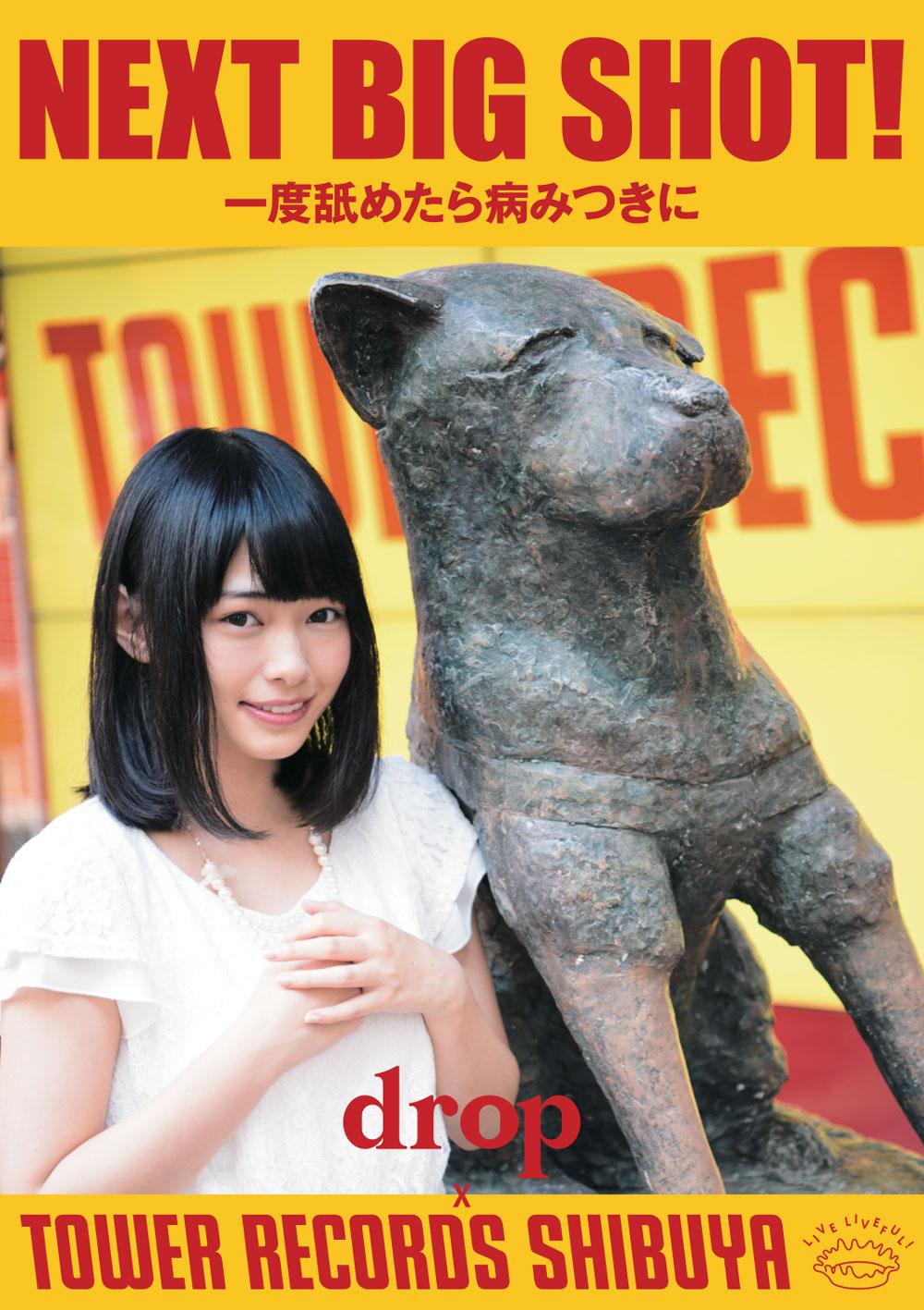 drop タワーレコード渋谷店 コラボポスター