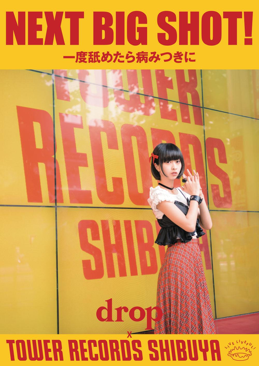 drop タワーレコード渋谷店 コラボポスター三嵜みさと