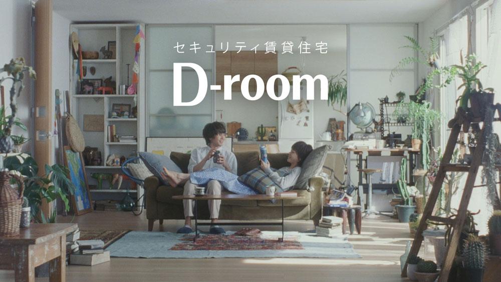 上野樹里 & 中村倫也 出演!ダイワハウスの新CM D-room