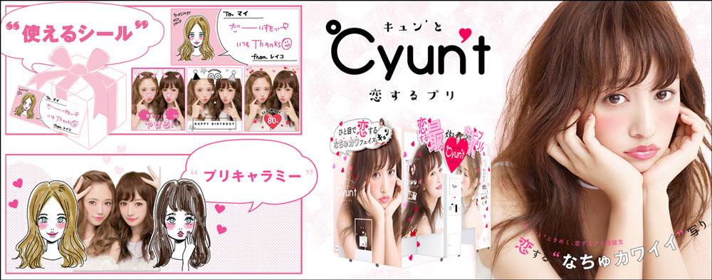 渡部 麻衣・島居 玲子 プリントシール機『Cyun't(キュント) ~恋するプリ~』