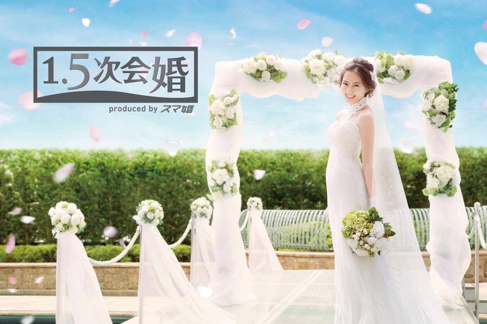 河北麻友子 スマ婚 1.5次会婚