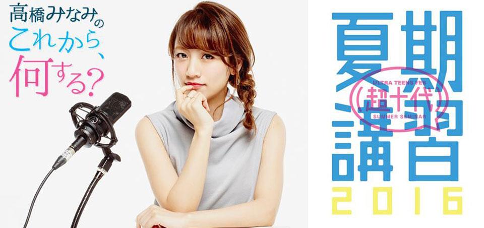 高橋みなみ TOKYO FM番組「これから、何する?」・超十代