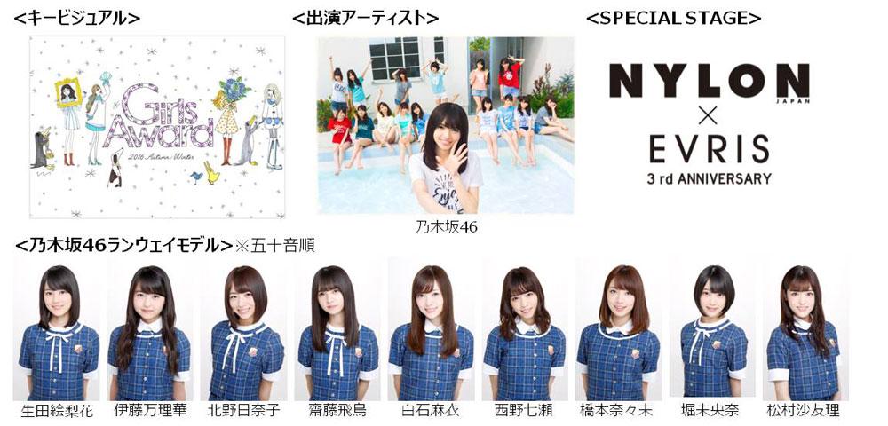 乃木坂46 GirlsAward ライブステージ
