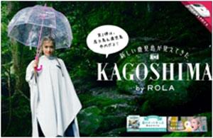 JR九州 KAGOSHIMA by ROLA サイト