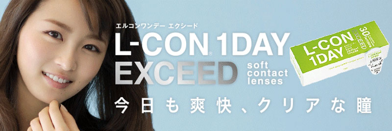 岡崎紗絵・ソフトコンタクトレンズL-CON(エルコン)