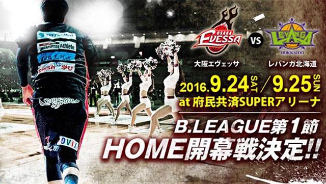 大阪エヴェッサ B.LEAGUE開幕戦オープニング