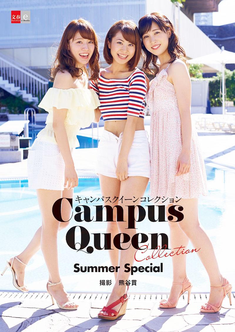 キャンパスクイーンコレクション Summer Special