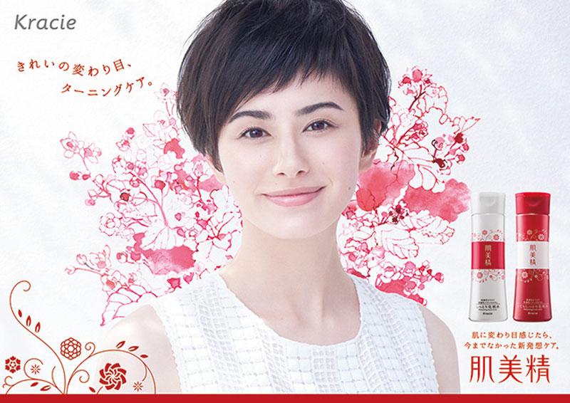 ホラン千秋 基礎化粧品ブランド・肌美精