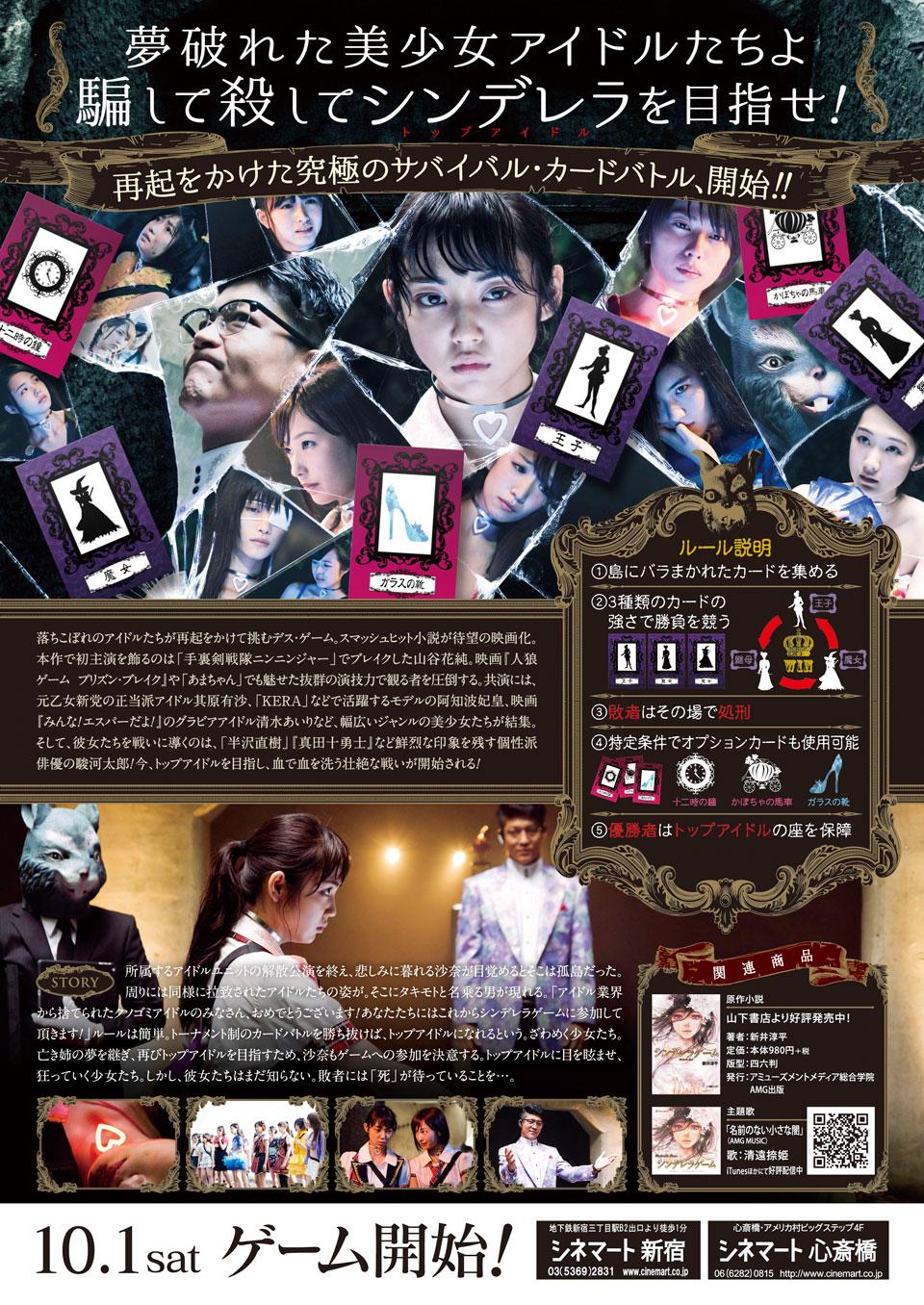 シンデレラゲーム poster 山谷花純 主演 映画