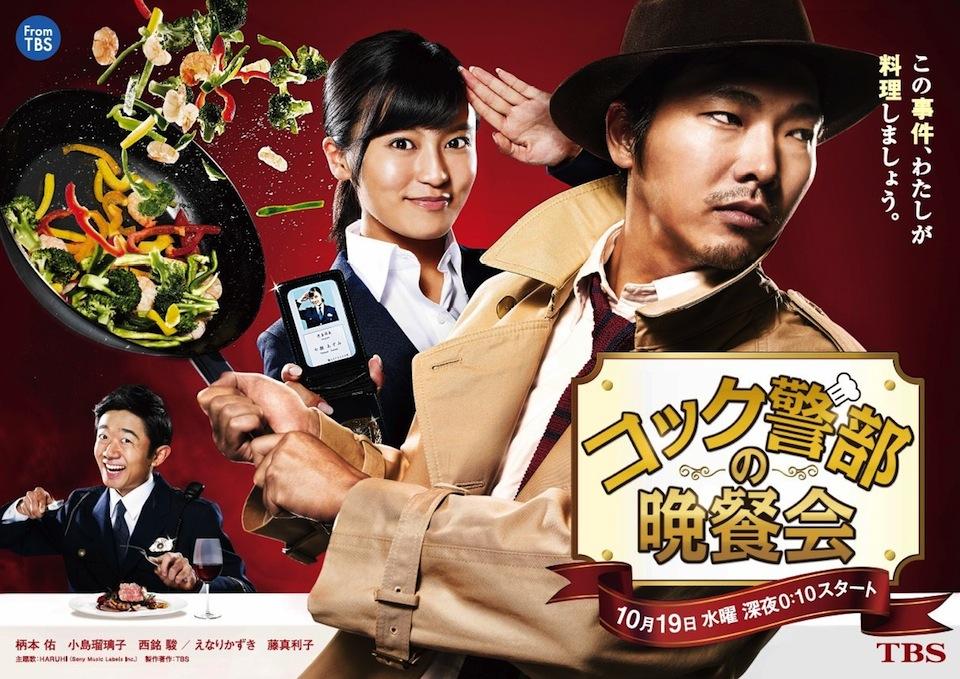 TBSドラマ「コック警部の晩餐会」