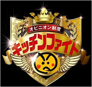元気寿司商品開発コンテスト「キッチンファイト」