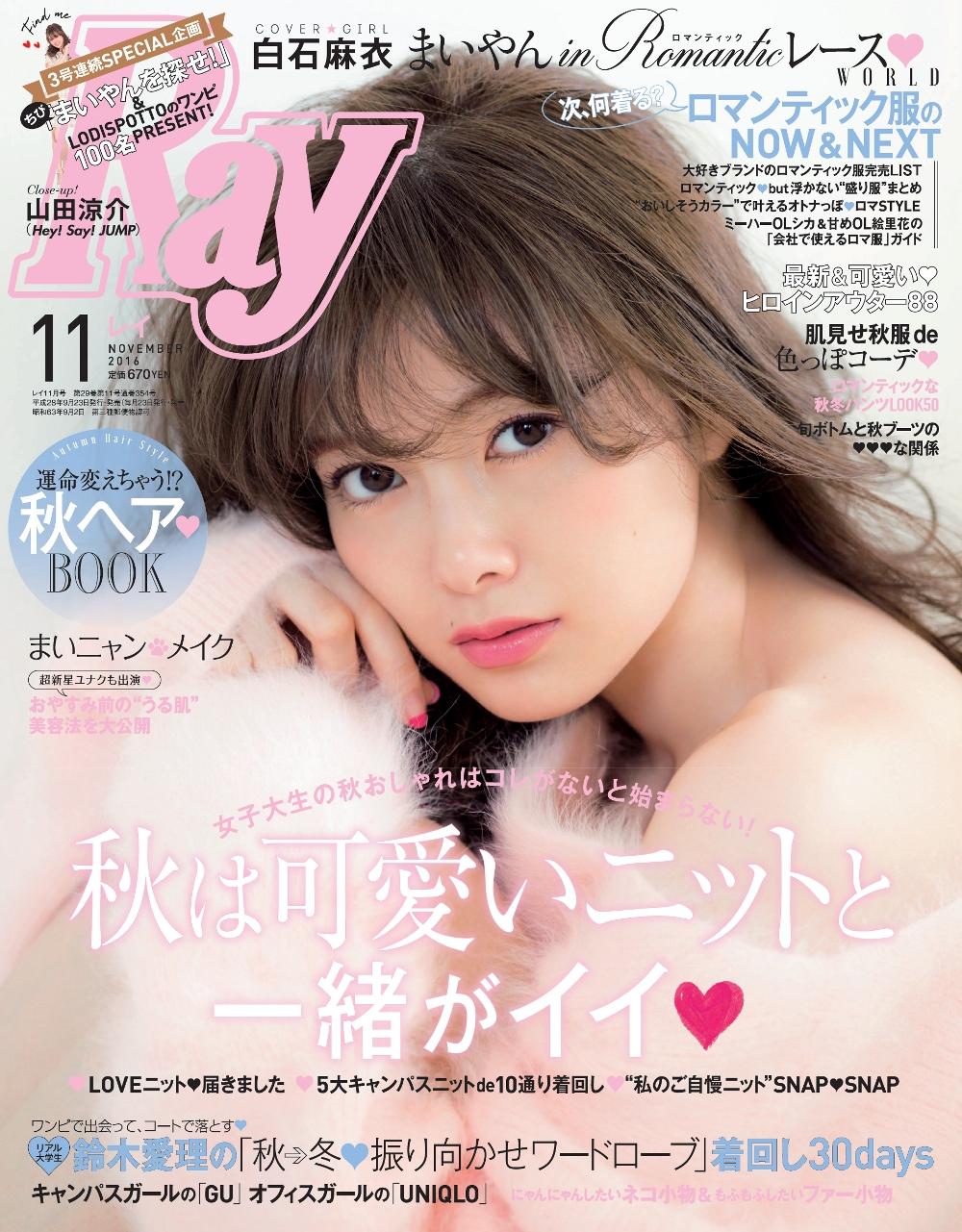 白石麻衣(乃木坂46)『Ray2016年11月号』