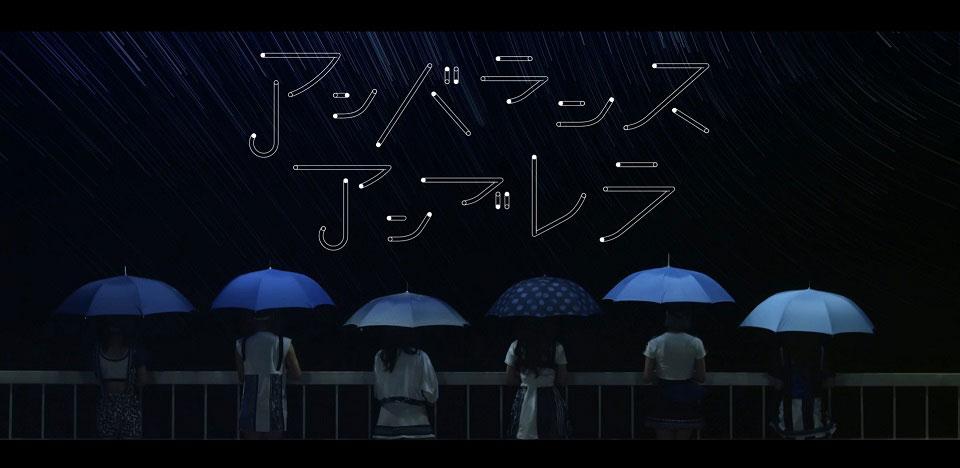 妄想キャリブレーション『アンバランスアンブレラ』MV