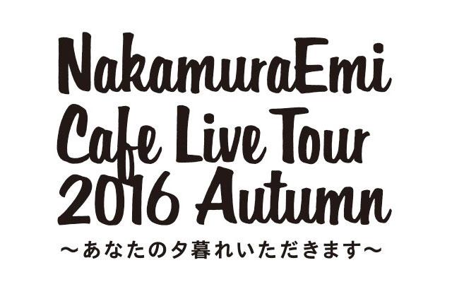NakamuraEmi『CAFE LIVE TOUR 2016 秋~あなたの夕暮れいただきます~』