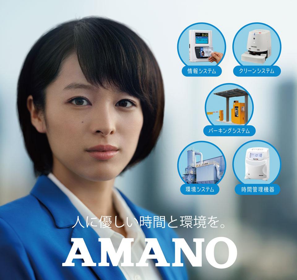 清野菜名 アマノCM
