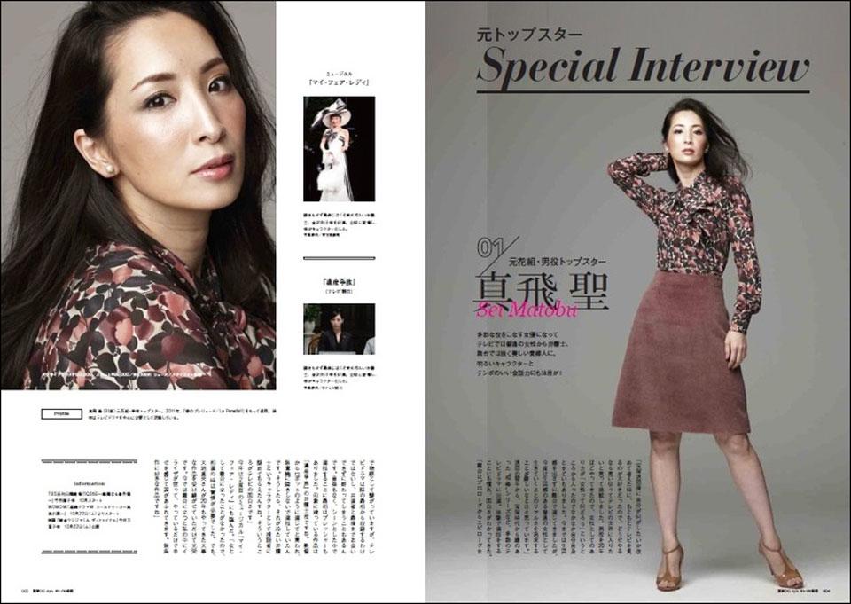 『宝塚OG style キレイの秘密』