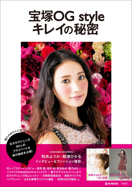 宝塚OG style キレイの秘密