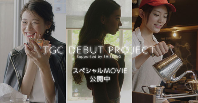 TGC DEBUT PROJECT supported by SHISEIDO