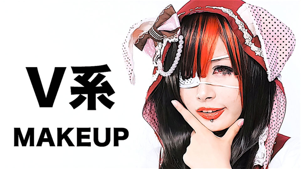 おはる「Japanese VISUAL-KEI MAKEUP|V系メイク