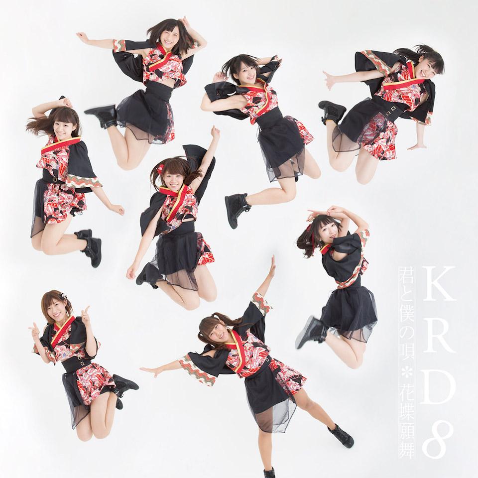 KRD8 Major 1st Single 「君と僕の唄/花蝶願舞」