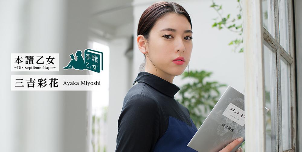 三吉彩花 本讀乙女