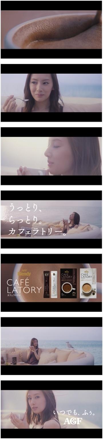 北川景子 出演!「〈ブレンディ〉カフェラトリースティック」新CM