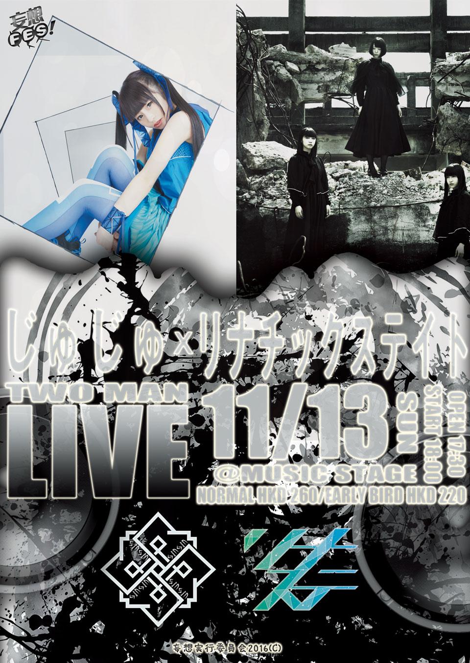 じゅじゅxリナチックステイト ツーマンライブ in 香港〜呪呪xRinaticState Two Man Live in Hong Kong