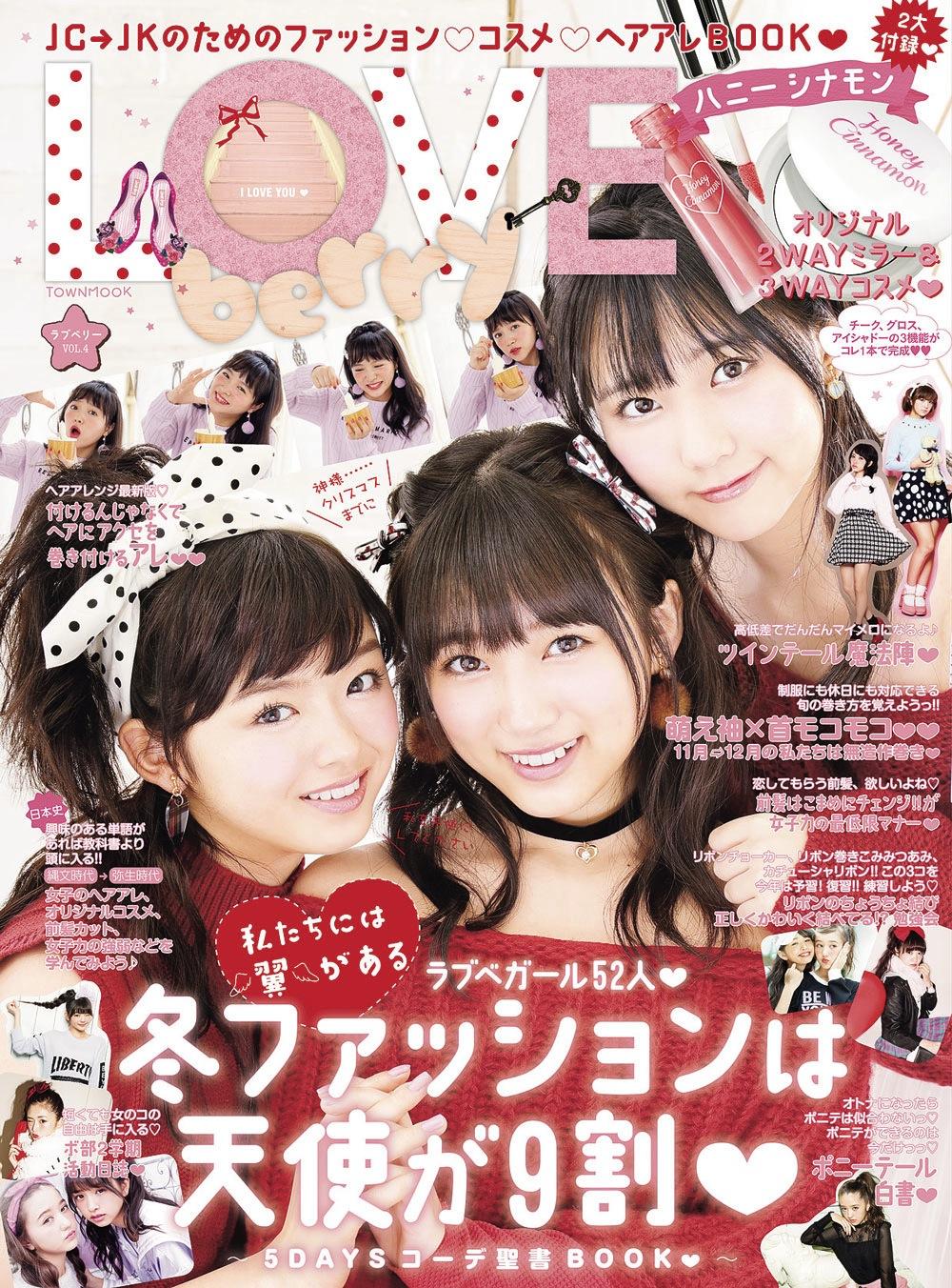 矢吹奈子&田中美久 LOVE berry vol.4