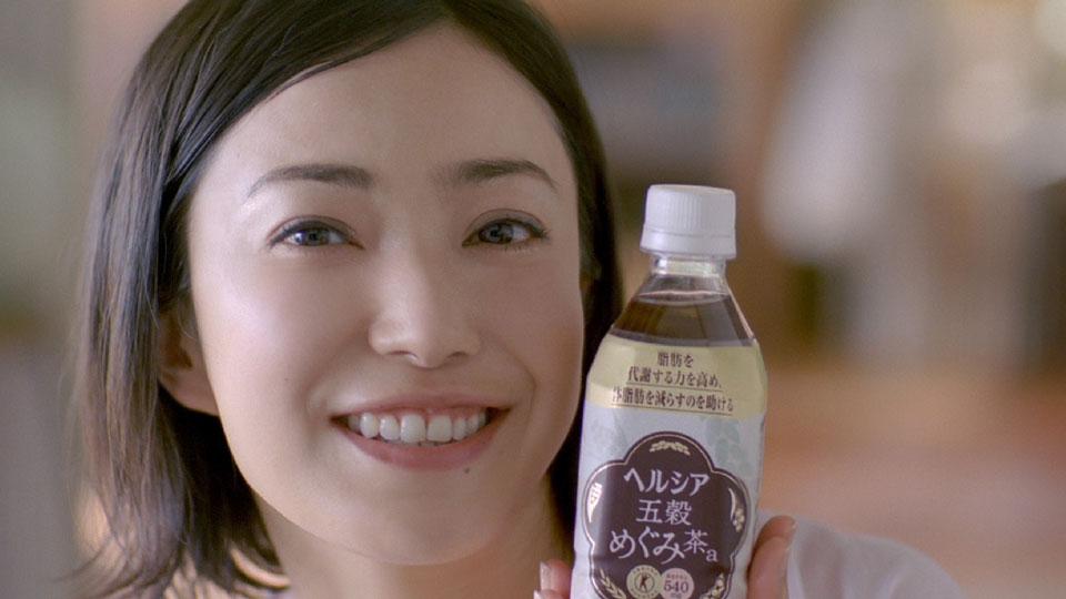 菅野美穂 ヘルシア五穀めぐみ茶
