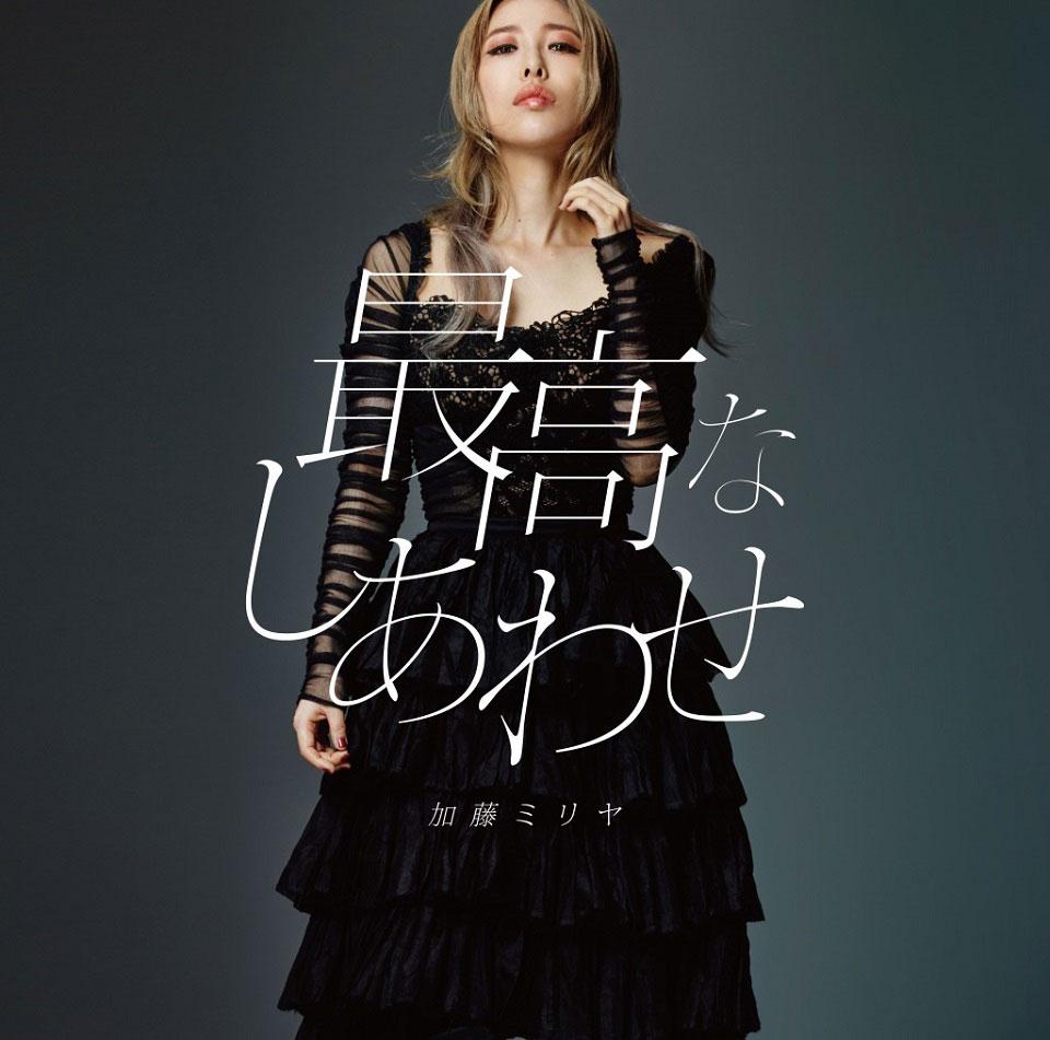 加藤ミリヤ・シングル『最高なしあわせ』