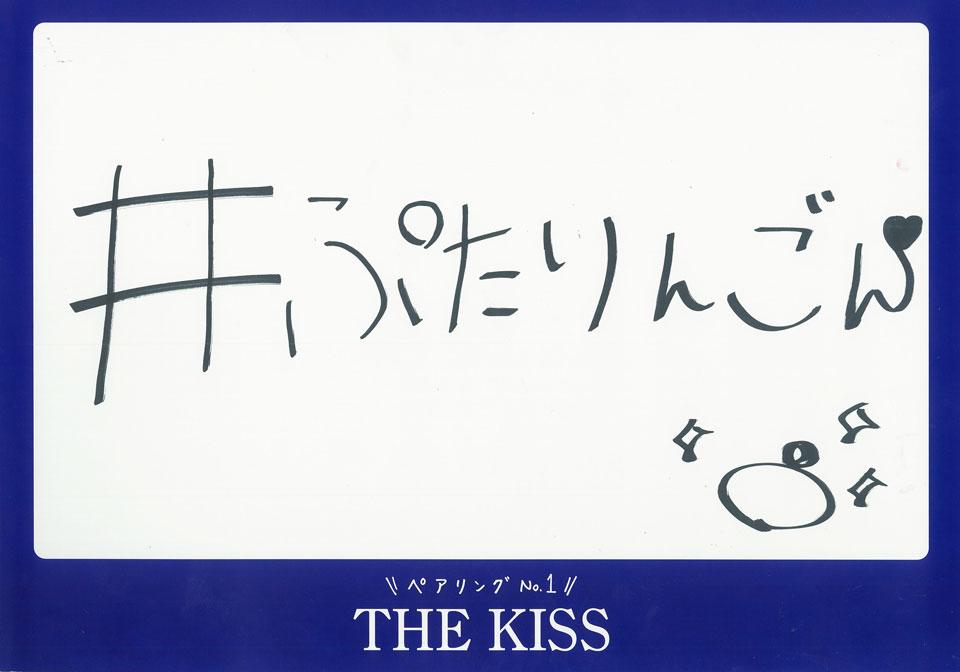 藤田ニコル命名のハッシュタグ#ぷたりんごん(直筆)