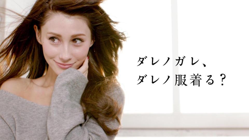 ダレノガレ明美 ベクトル社のブランドムービー『ダレノガレ、ダレノ服着る?』
