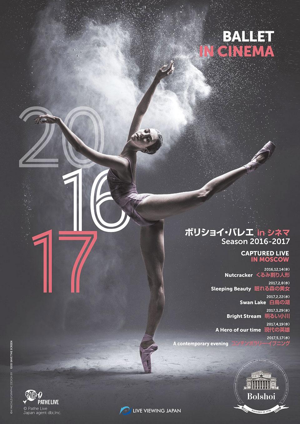 ボリショイ・バレエ in シネマSeason 2016 - 2017