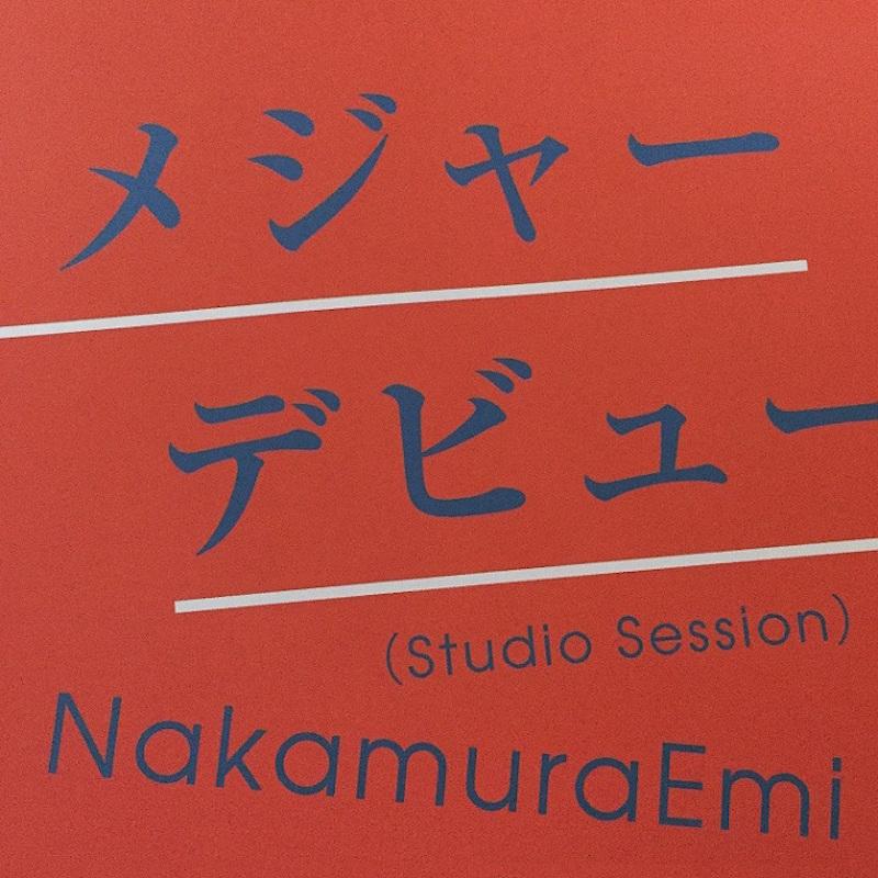 NakamuraEmi メジャーデビュー