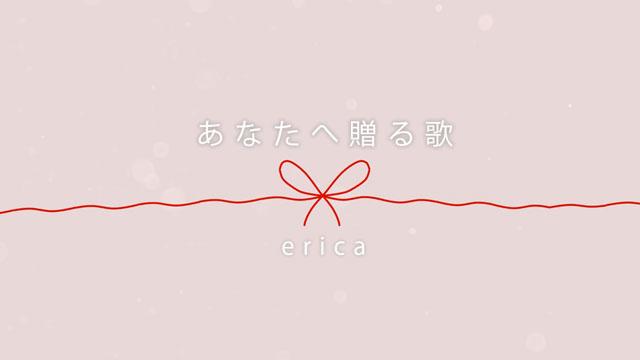 erica あなたへ贈る歌