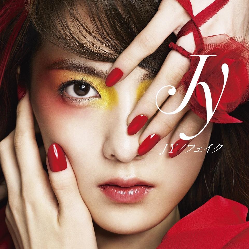 JY(知英)3rd single「フェイク」ジャケット写真