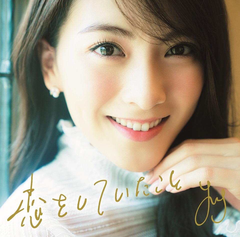 JY(知英)4th Single『恋をしていたこと』ジャケット写真