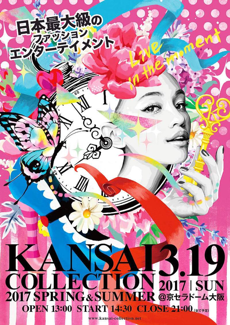 KANSAI COLLECTION 2017 SS 関西コレクション
