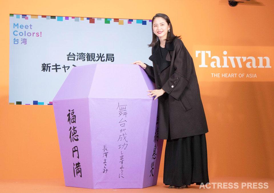 長澤まさみ 台湾観光イメージキャラクター