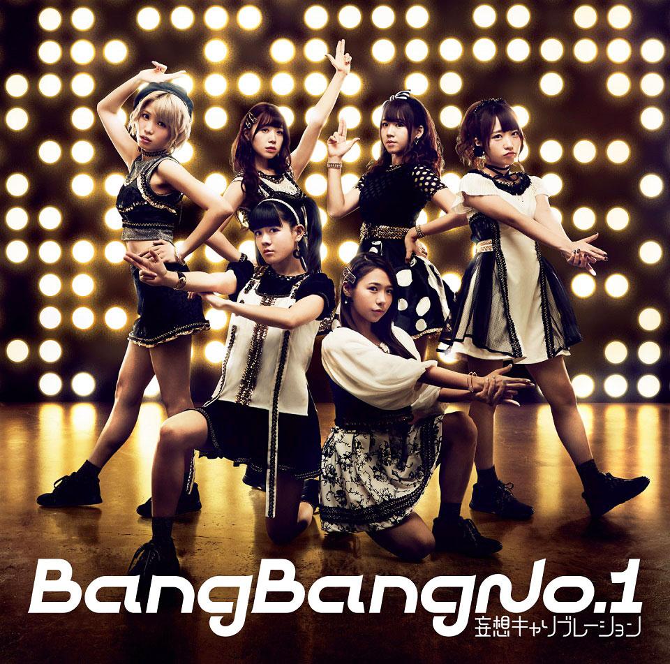 妄想キャリブレーション Bang Bang No.1
