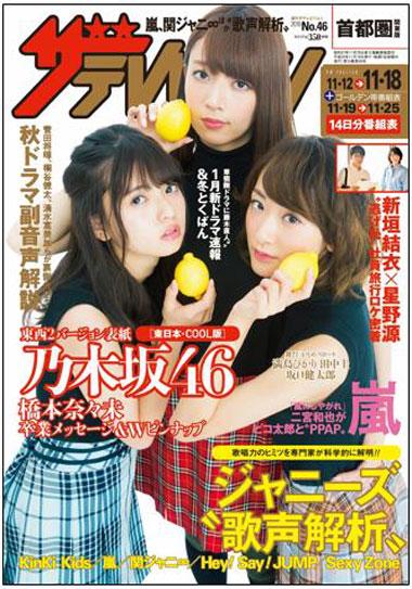 乃木坂46・橋本奈々未「週刊ザテレビジョン」