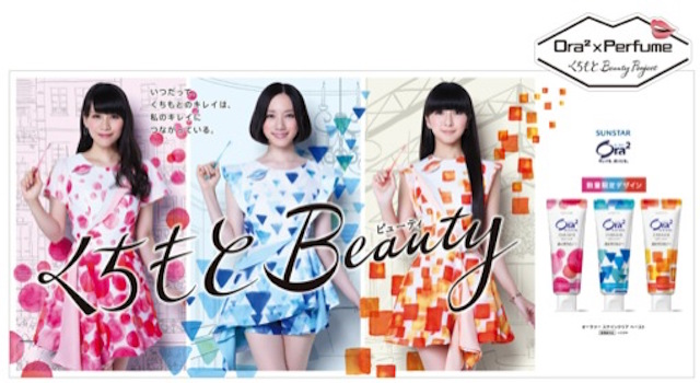 Perfume x Ora2× くちもとBeauty Project