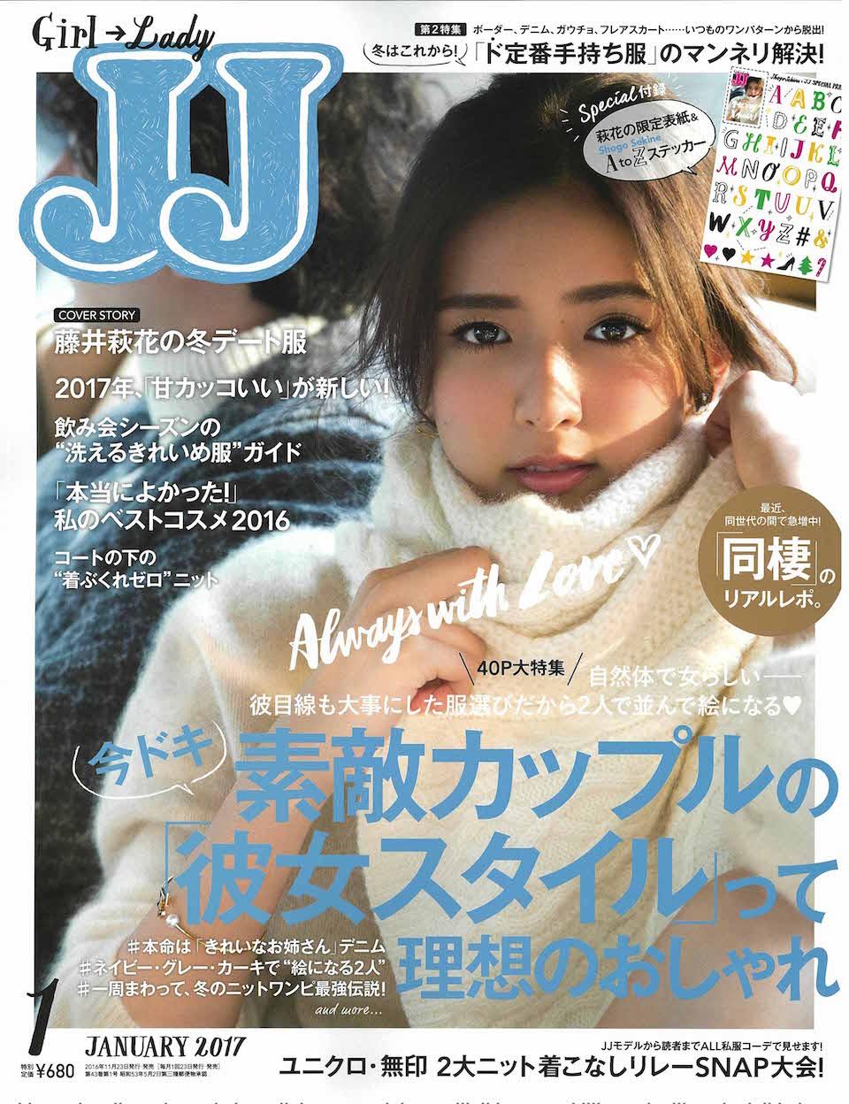 JJ(ジェイジェイ) 2017年 01 月号