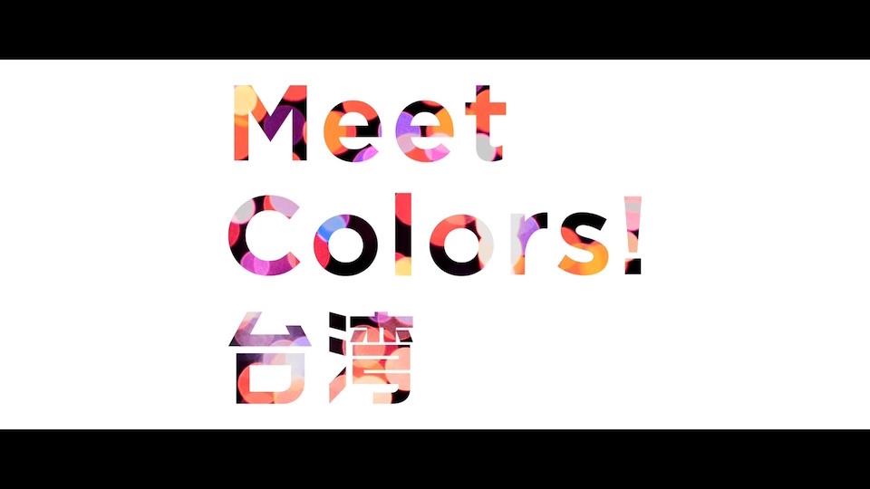 長澤まさみ 台湾観光 CM Meet Colors! 台湾