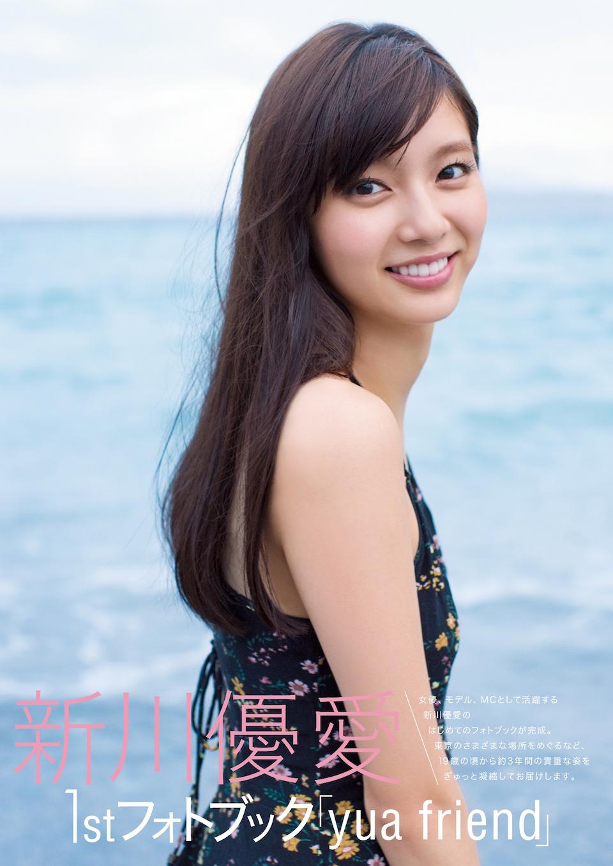 新川優愛・1stフォトブック「yua friend」+2017CALENDAR