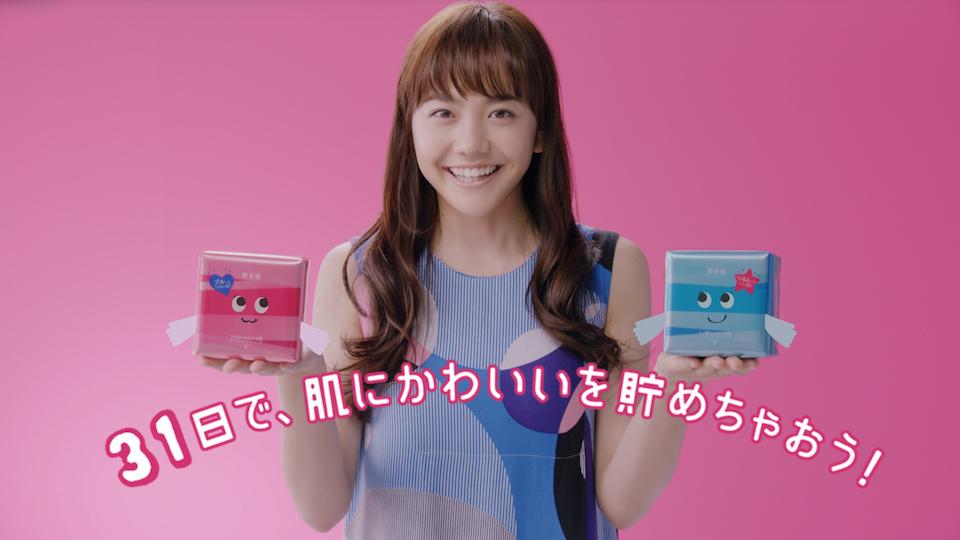 松井愛莉 肌美精 シートマスクCM