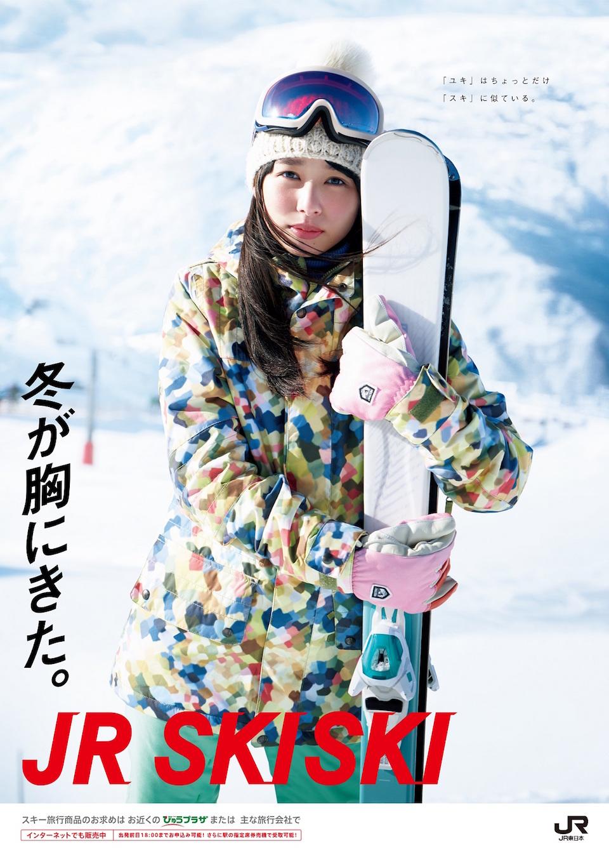 桜井日奈子 JR SKISKI ヒロイン