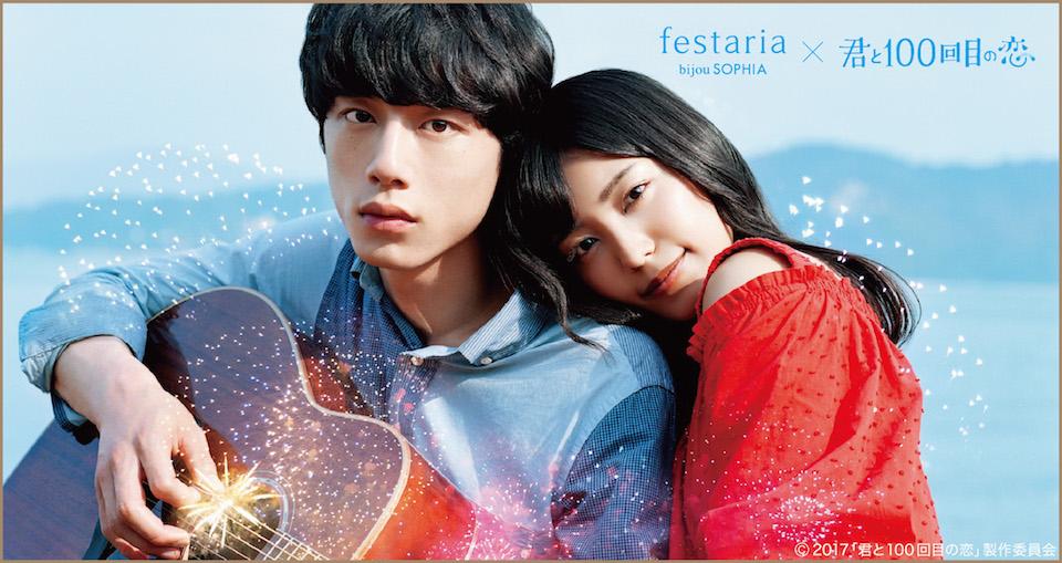 miwa、映画『君と100回目の恋』×「フェスタリア」